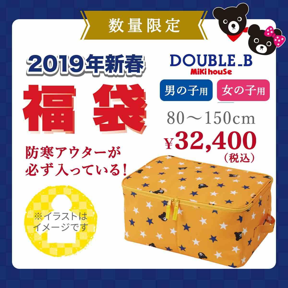 ダブルB DOUBLE_B 3万円福袋 新春福袋 80-150cm 予約