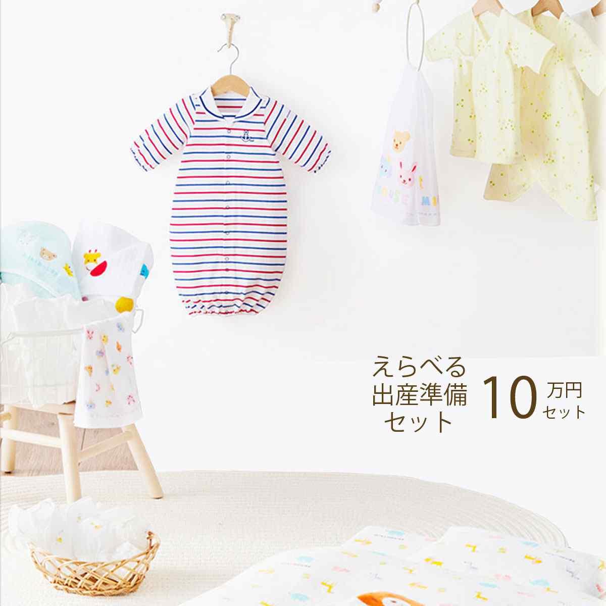 ミキハウス 出産準備 えらべるセット 10万円セット ベビー 赤ちゃん ラッピング不可 mikihouse 49-0010-269SSPB VSI
