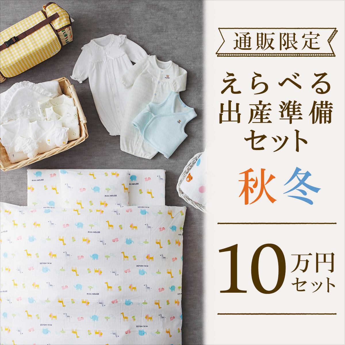 ミキハウス 出産準備10万円セット秋冬 えらべるセット ラッピング不可 mikihouse 49-0010-459 SSPB