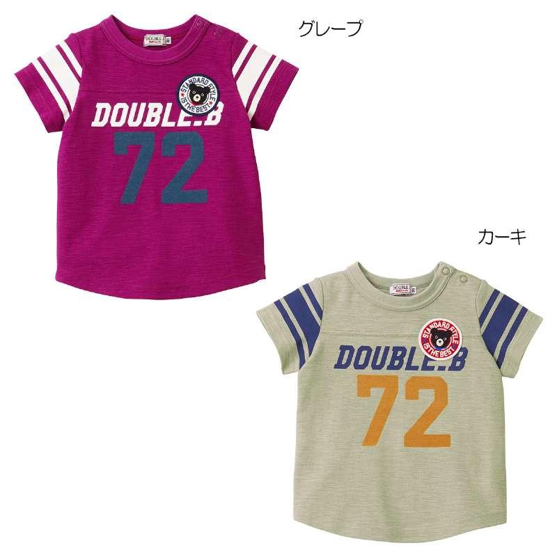 ダブルビー ミキハウス 半袖Tシャツ (110cm・150cm) 【62-5207-828】