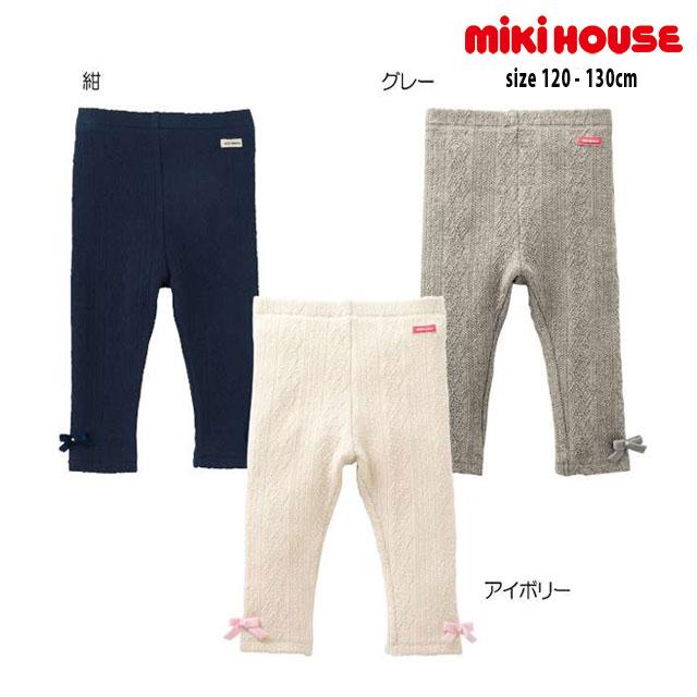 ミキハウス mikihouse ケーブルニットパンツ 子供 キッズ 120 13-3205-972 安全 21au 激安☆超特価 130cm 女の子