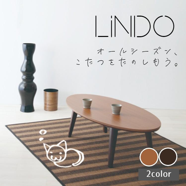 オーバルコタツ 120×60cm コタツ こたつ モダン リビングこたつ 炬燵 長方形 かわいい おしゃれ ダイニングこたつ リンド テーブル 北欧 こたつテーブル
