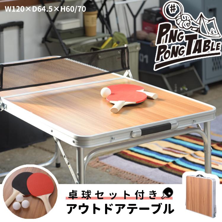 卓球が出来るアウトドアテーブルです バーを起こしてネットを付ければ卓球台に早変わり キャンプ フェス 公園などに持ち込んで卓球を楽しめます 高さ調整可能 激安超特価 収納付き ODL-555 卓球ができるアウトドアテーブル ミニ 卓球台 アウトドア 家庭用 卓球テーブル 子供 家族 バーベキュー 激安☆超特価 折りたたみ ピンポンテーブル 公園 屋内 楽しい