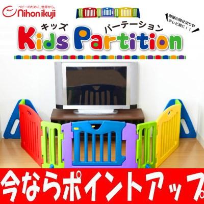 【送料無料】日本育児 キッズパーテーション