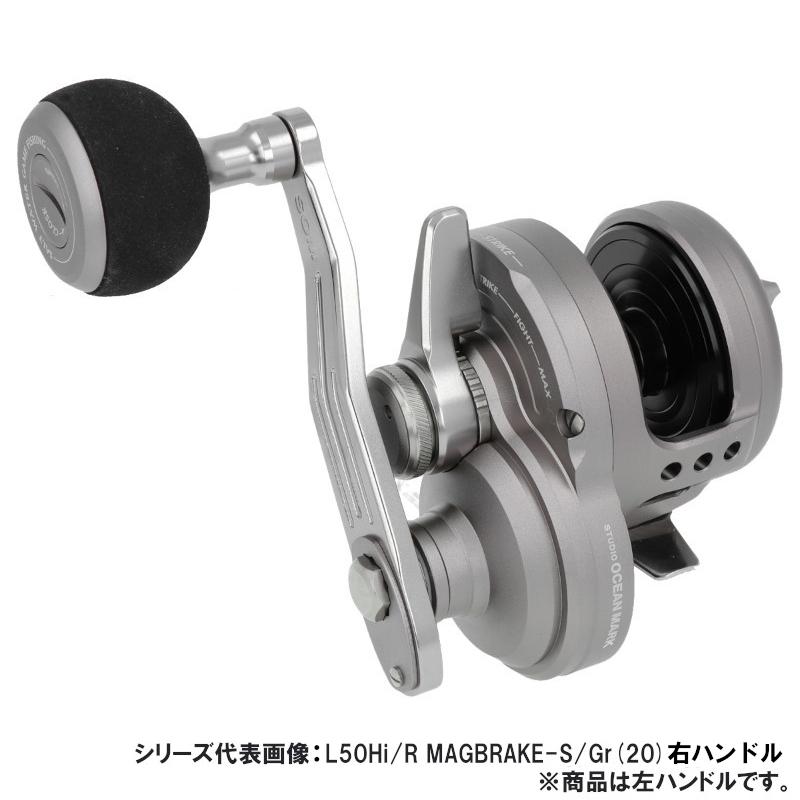 ブルーヘブン L50Hi/L MAGBRAKE-S/Gr(20) ショットグレー 左ハンドル(東日本店)【同梱不可】