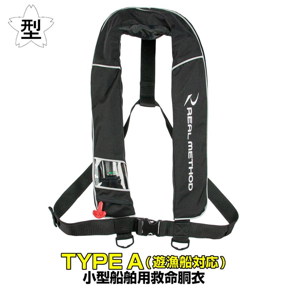 タカミヤ REALMETHOD 自動膨張式ライフジャケット サスペンダータイプ RM-2520RS ブラック ※遊漁船対応(東日本店)