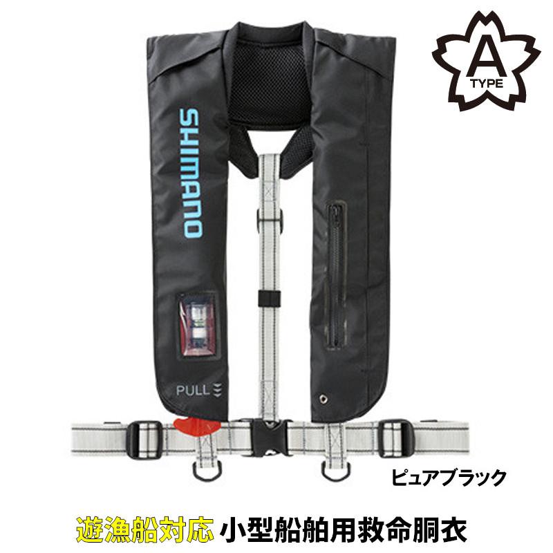 シマノ ラフトエアジャケット(膨脹式救命具) VF-051K フリー ピュアブラック ※遊漁船対応(東日本店)