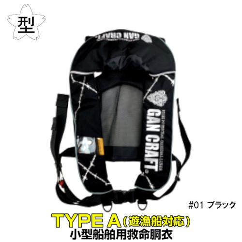 ガンクラフト インフレータブル・ライフジャケット GAN-2220RSE サスペンダータイプ #01 ブラック ※遊漁船対応(東日本店)