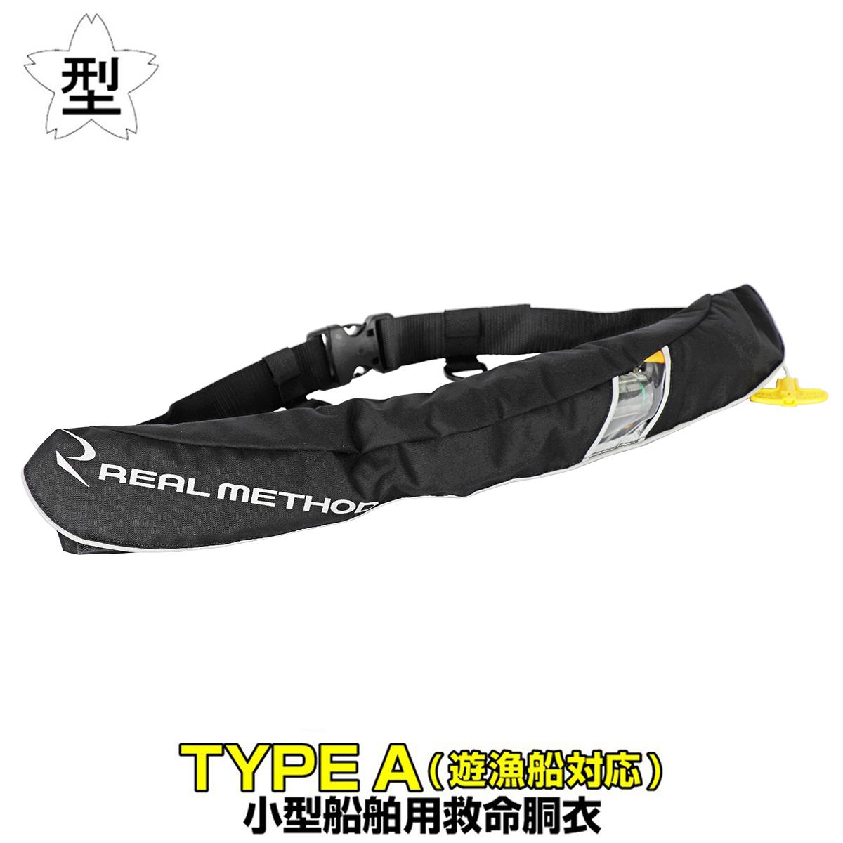 タカミヤ REAL METHOD 自動膨脹式ライフジャケット ウエストベルトタイプ RM-5520RSII ブラック ※遊漁船対応(東日本店)