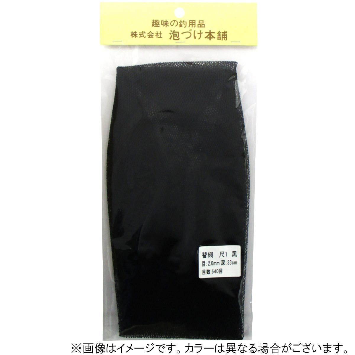 泡づけ本舗 替網 尺1 2.0mm目(東日本店)