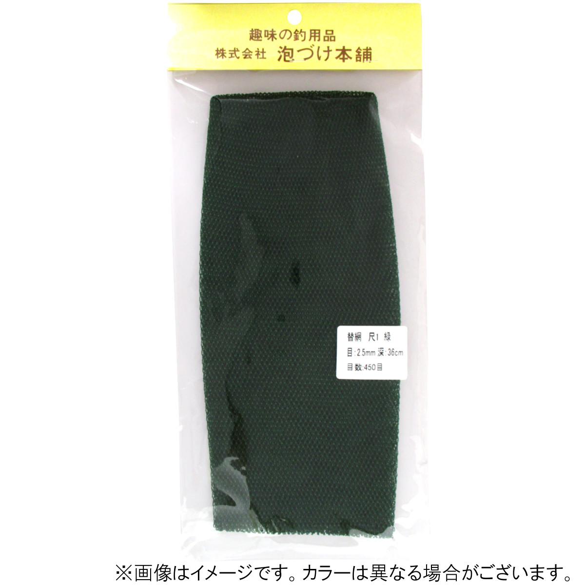 泡づけ本舗 替網 尺1 2.5mm目(東日本店)