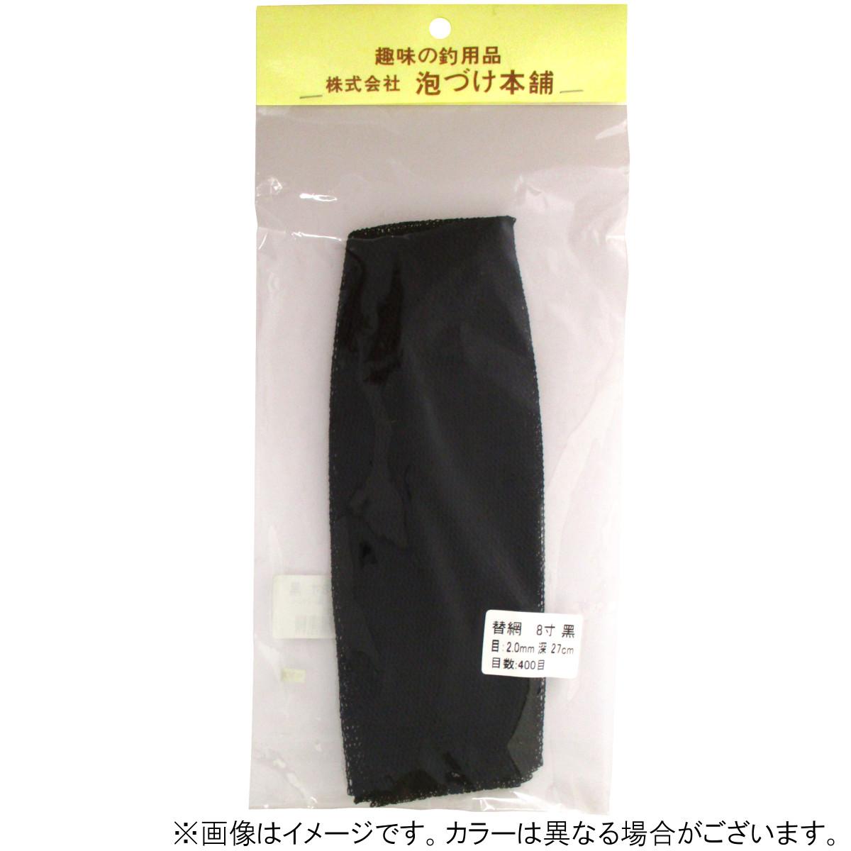 泡づけ本舗 替網 8寸 2.0mm目(東日本店)