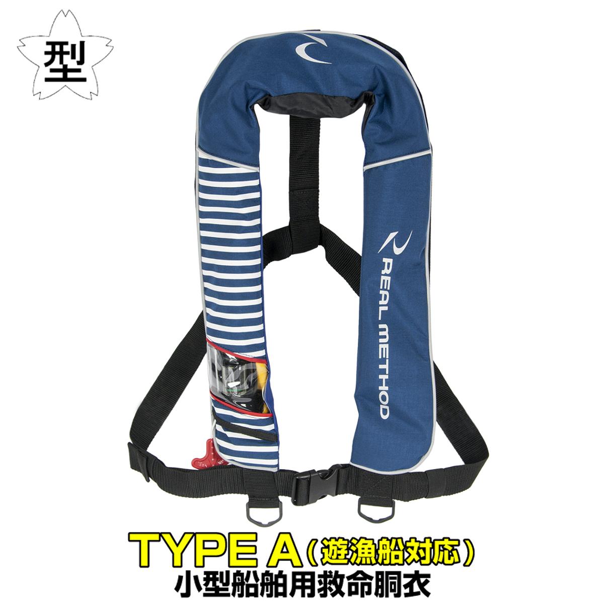 タカミヤ REALMETHOD 自動膨張式ライフジャケット サスペンダータイプ RM-2520RS ネイビーストライプ ※遊漁船対応(東日本店)