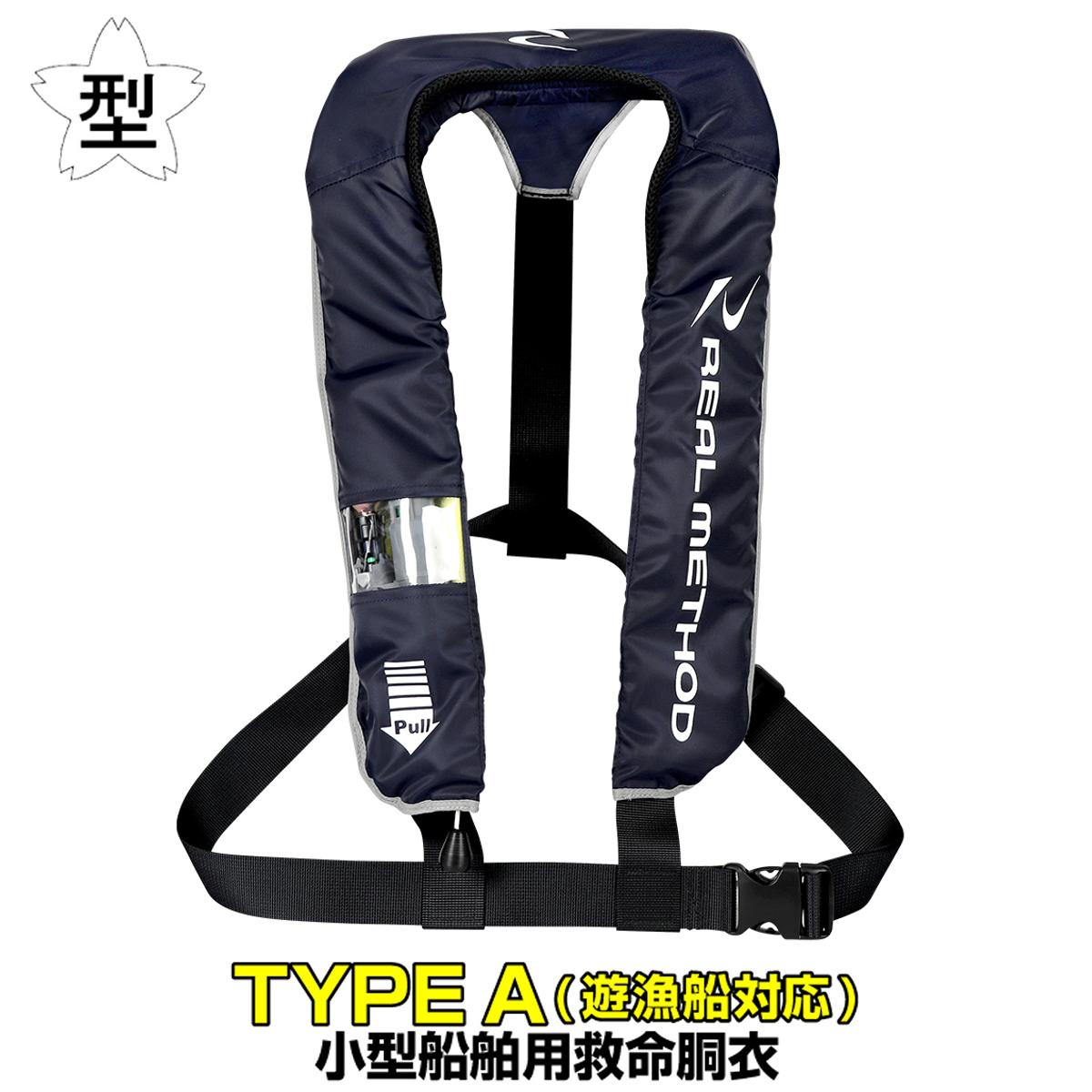 タカミヤ REALMETHOD 自動/手動式兼用 膨脹式ライフジャケット ショルダータイプ BJ-2700型 ネイビー ※遊漁船対応(東日本店)