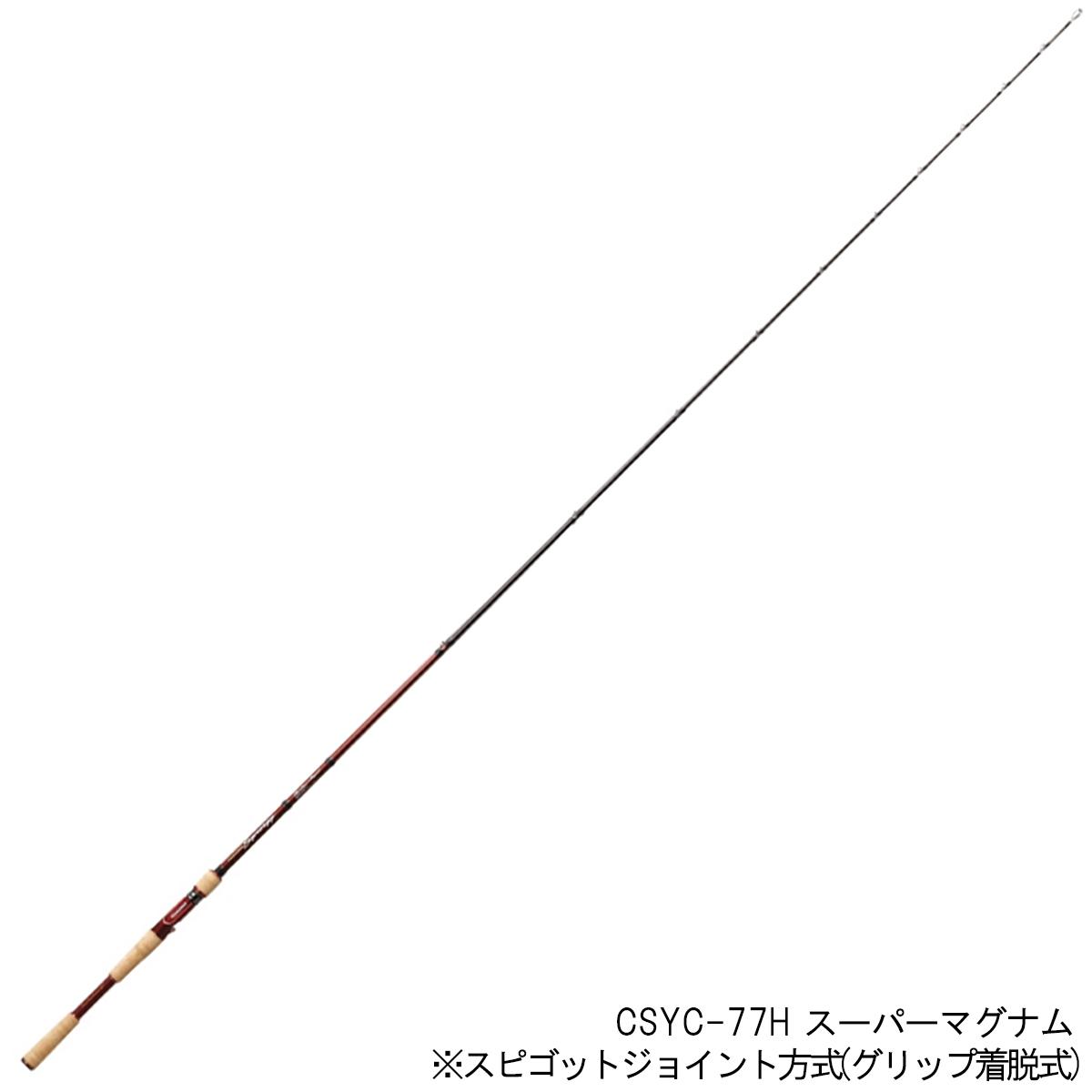エバーグリーン(EVERGREEN) シナジー CSYC-77H スーパーマグナム【大型商品】(東日本店)