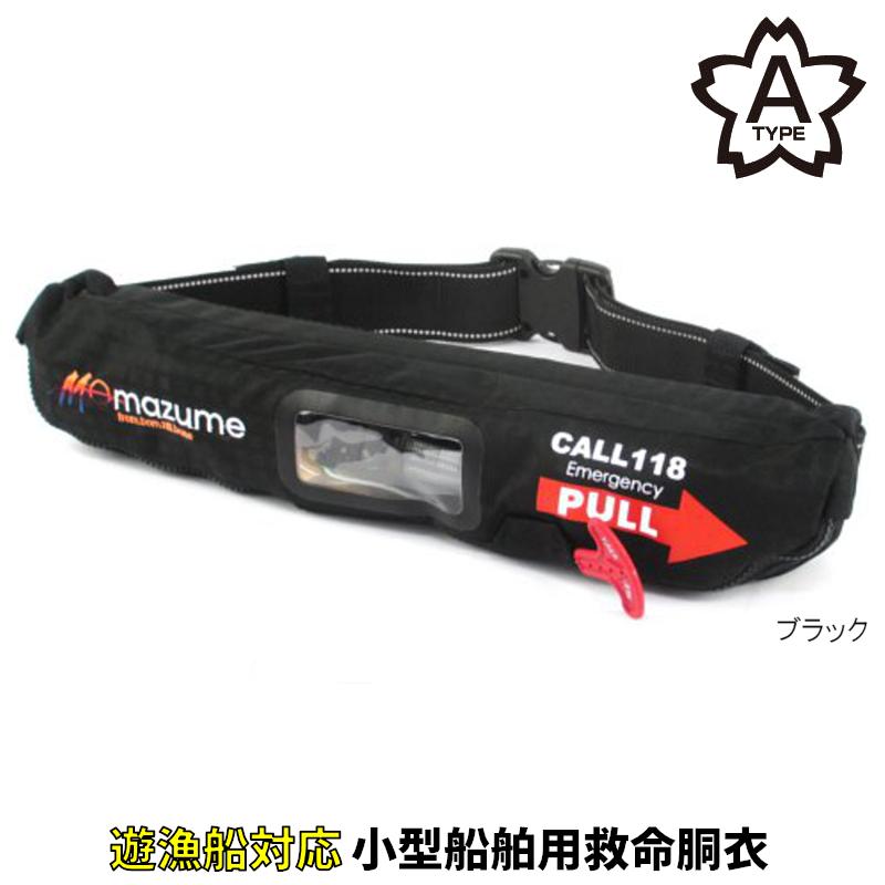 オレンジブルー インフレータブルウエスト MZLJ-262 フリー ブラック ※遊漁船対応(東日本店)