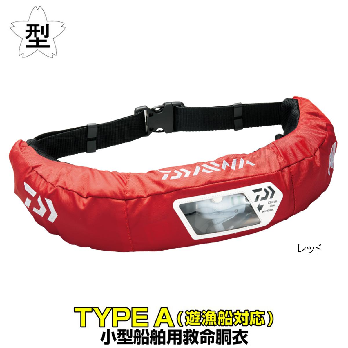 ダイワ ウォッシャブルライフジャケット(ウエストタイプ手動・自動膨脹式) DF-2207 レッド ※遊漁船対応(東日本店)