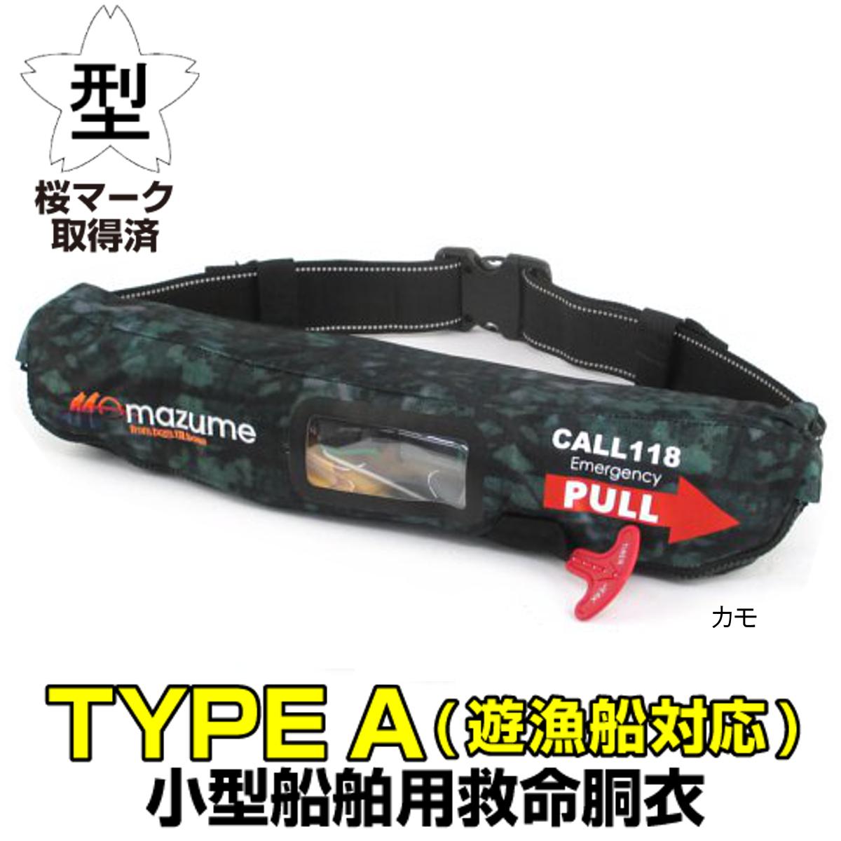 オレンジブルー インフレータブルウエスト MZLJ-263 フリー カモ ※遊漁船対応(東日本店)