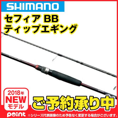 【8月入荷予定/予約受付中】シマノ セフィアBBティップエギングS66ML-S (東日本店)※入荷次第、順次発送
