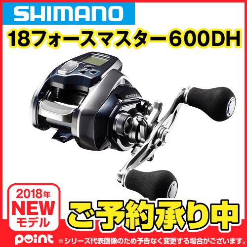 【10月入荷予定/予約受付中】シマノ 18フォースマスター600DH (東日本店)※入荷次第、順次発送