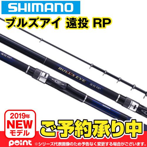 【8月入荷予定/予約受付中】シマノ ブルズアイ遠投4-570RP (東日本店)※他商品同梱不可。入荷次第、順次発送。
