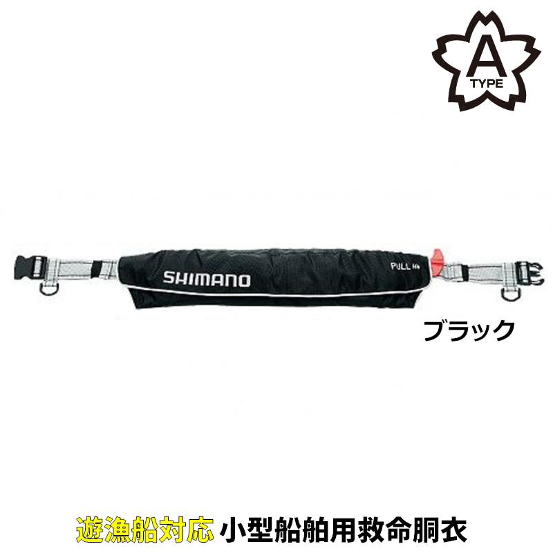 シマノ ラフトエアジャケット(ウエストタイプ・膨脹式救命具) VF-052K フリー ブラック ※遊漁船対応