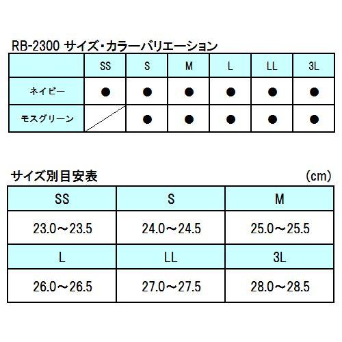 大和(Daiwa)徑向輪胎長筒靴RB-2300 SS深藍