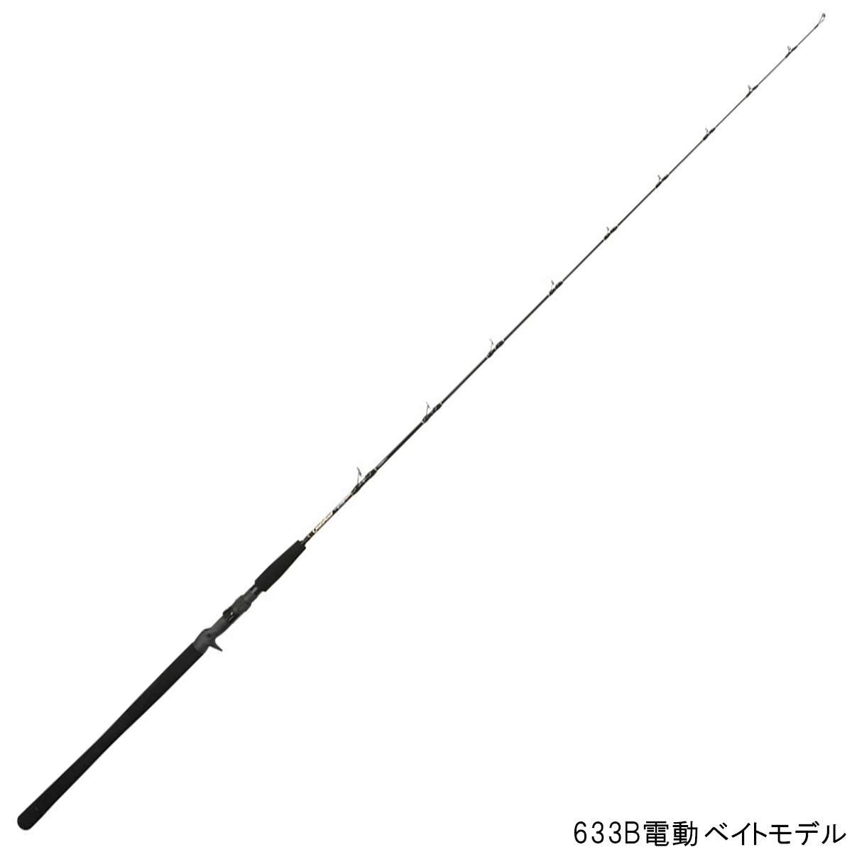 ヤマガブランクス ギャラハド 633B電動 ベイトモデル【大型商品】