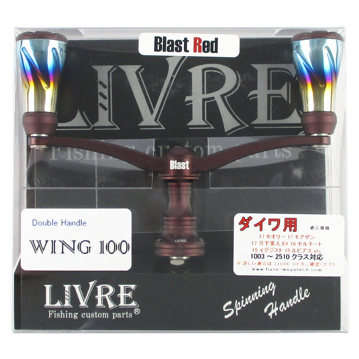 リブレ WING100+Forte ダイワ用 9551 Blast Red【ゆうパケット】