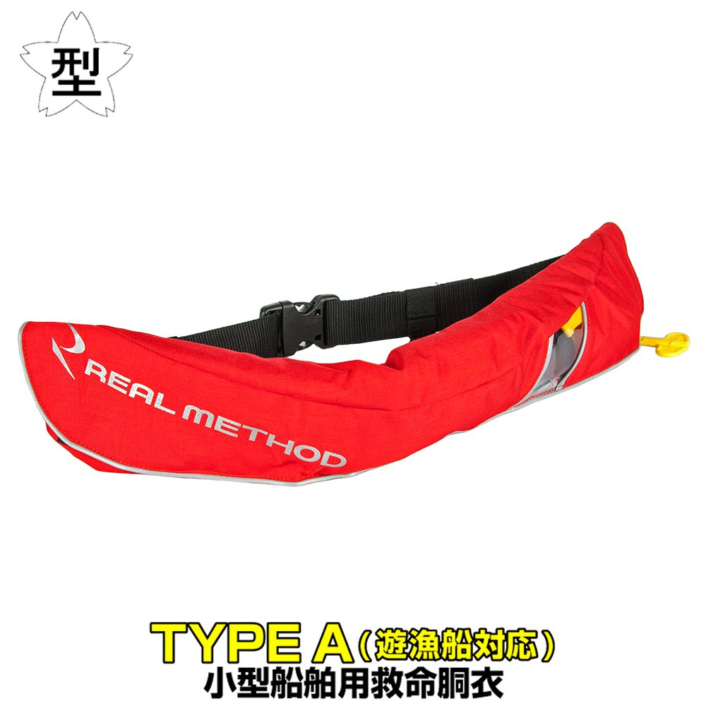 Ltd. (TAKAMIYA) REALMETHOD automatic inflatable life jacket waist belt type RM-5520 RS Red