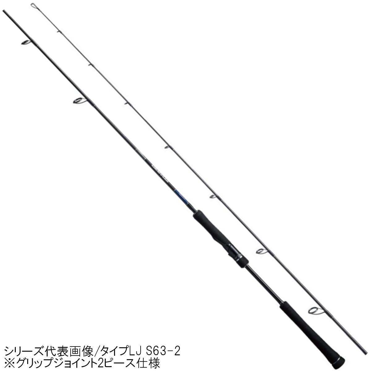 シマノ グラップラー タイプLJ S66-0【大型商品】