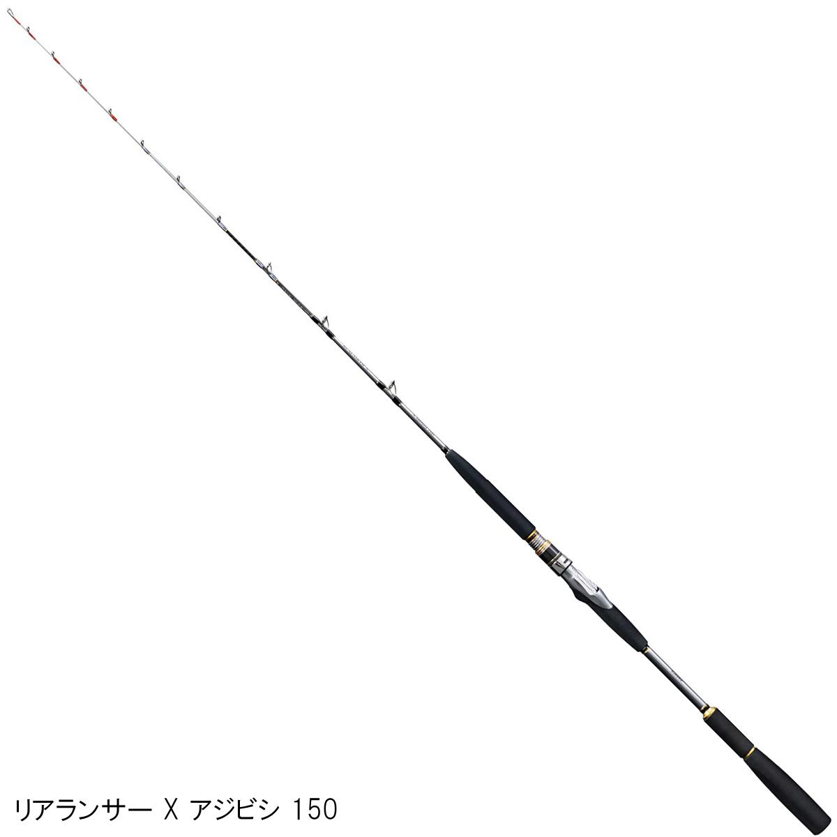 シマノ リアランサー X アジビシ 150【大型商品】
