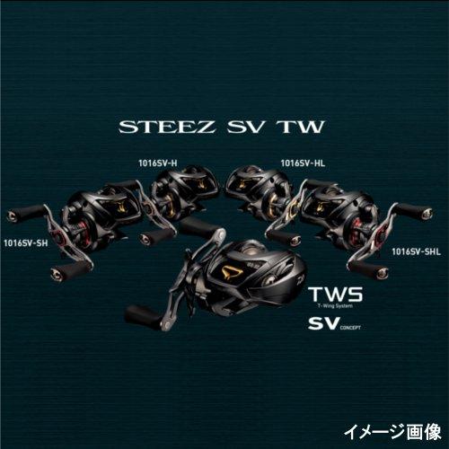 ダイワ STEEZ SV TW 1016SV-SHL 左ハンドル
