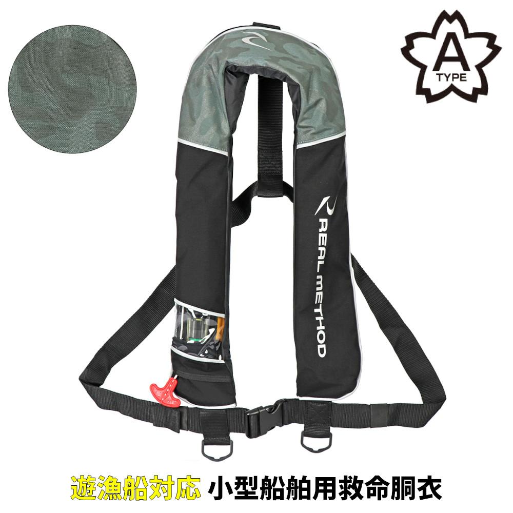 タカミヤ REAL METHOD 自動膨脹式ライフジャケット サスペンダータイプ RM-2520RSII グレーカモフラ ※遊漁船対応