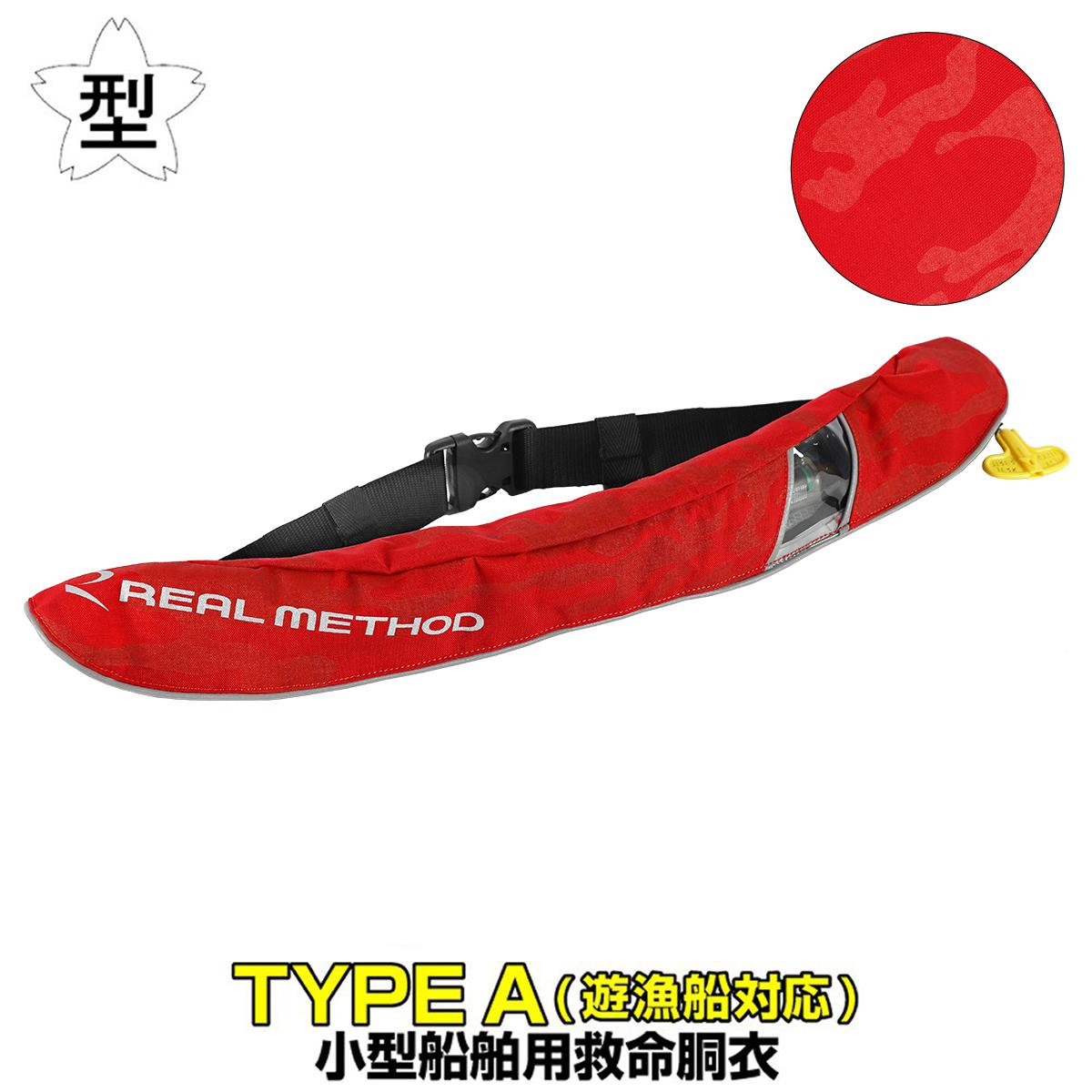 タカミヤ REAL METHOD 自動膨脹式ライフジャケット ウエストベルトタイプ RM-5520RSII レッドカモフラ ※遊漁船対応
