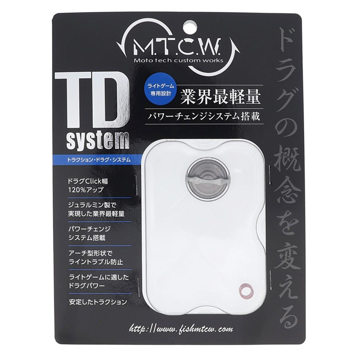 TDシステム TD-30LD スレットグレー/チタンブルー