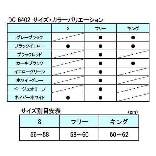 Daiwa (Daiwa) half mesh Cap DC-6402-free white grey
