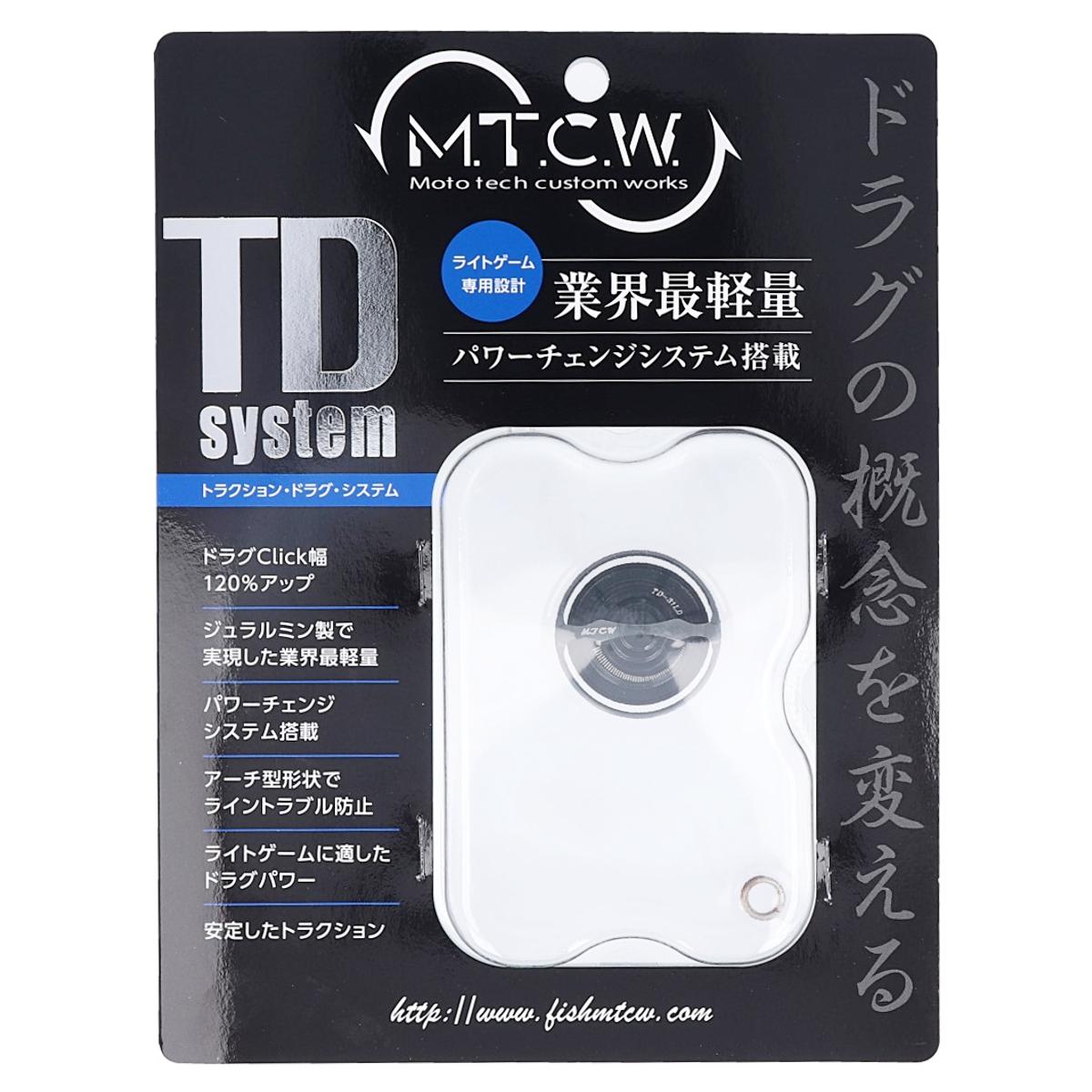 TDシステム TD-31LD ガンメタ/チタンブルー