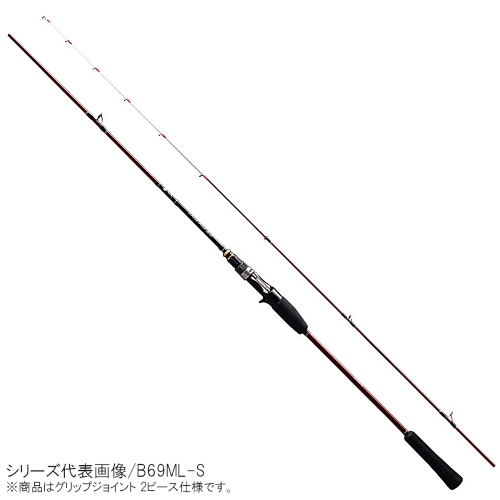 シマノ 炎月 BB B69MH-S【大型商品】