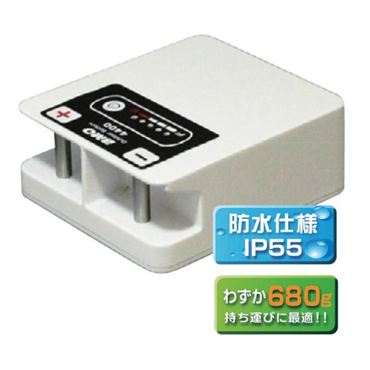 アウトドアバッテリー4400(チャージャーセット) BM-L4400-SET