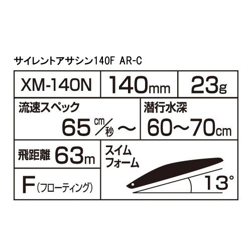 禧瑪諾 (SHIMANO) 擅長沉默刺客 140F AR C XM 140 N 05T (巴黎)