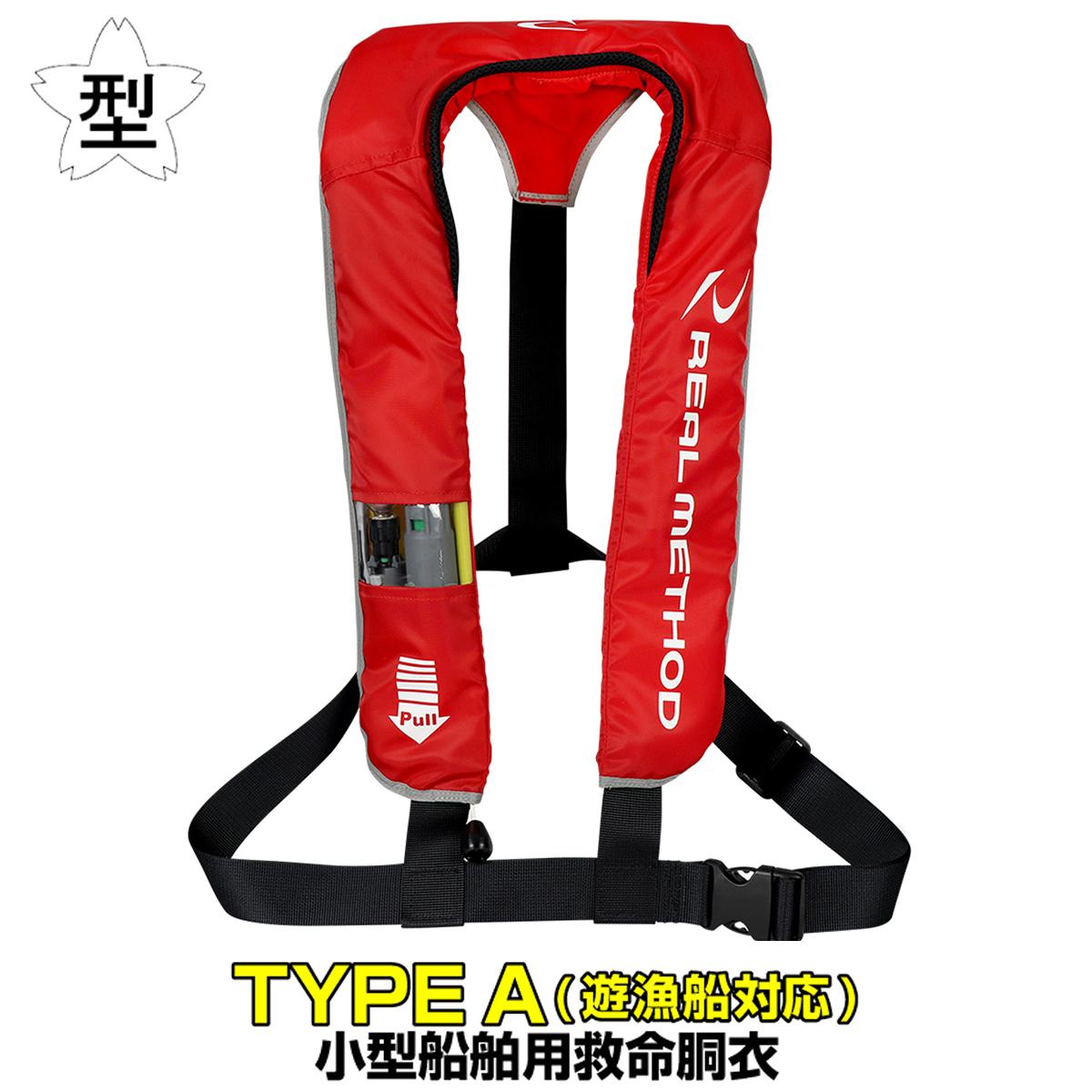 タカミヤ REALMETHOD 自動/手動式兼用 膨脹式ライフジャケット ショルダータイプ BJ-2700型 レッド ※遊漁船対応