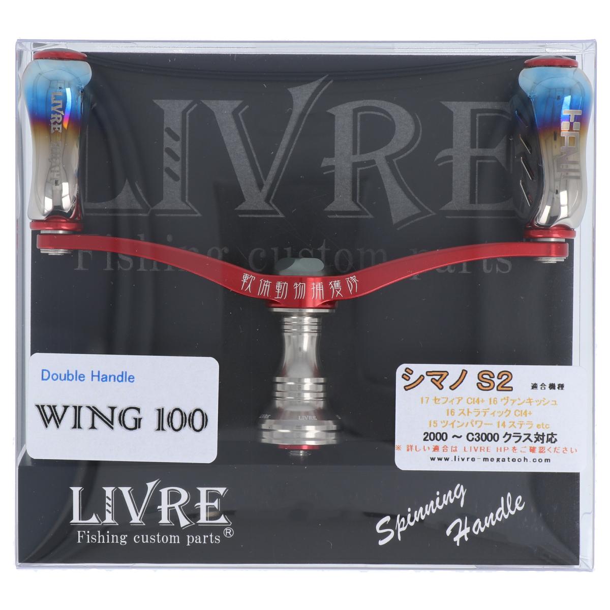 カンジインターナショナル LIVRE ウイング100 fino カンジレッド(シマノS2用)【ゆうパケット】