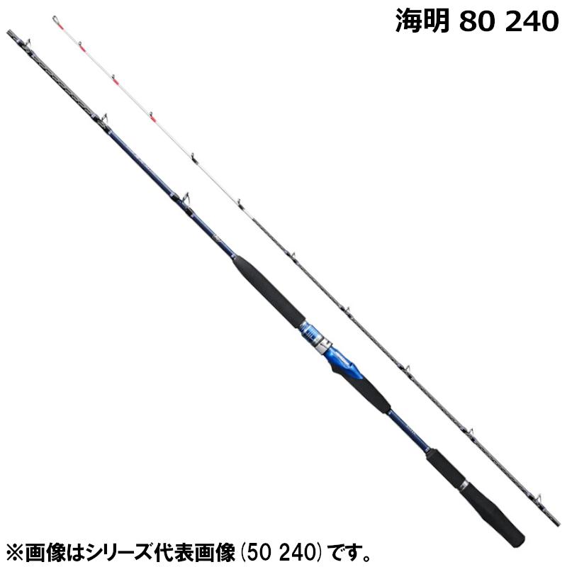 シマノ 海明 80 240