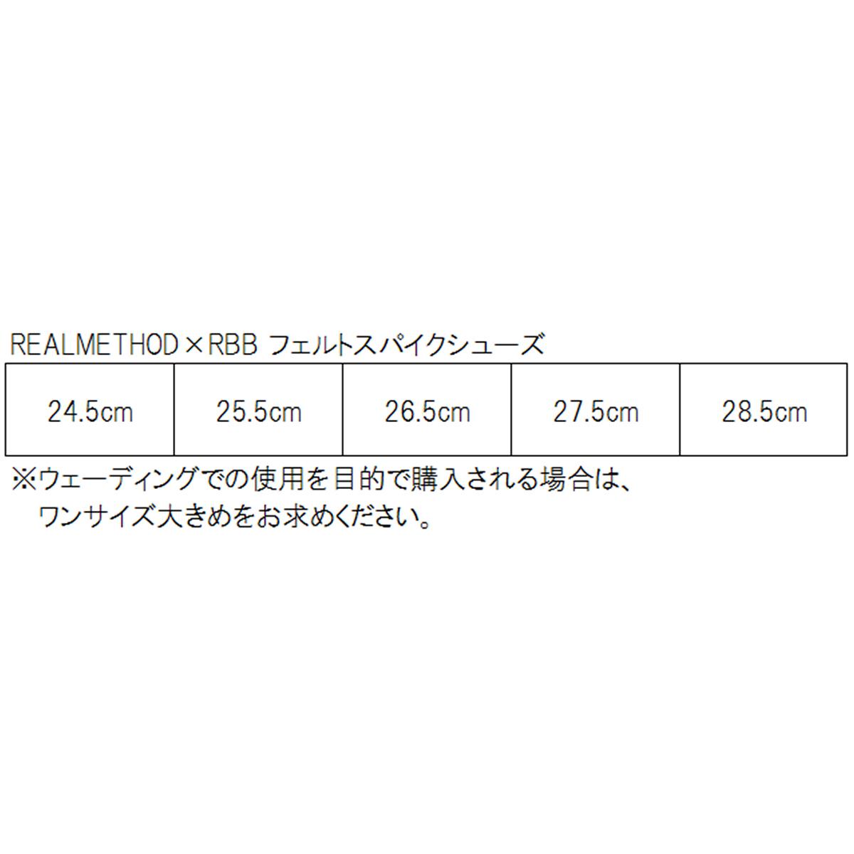 【6月5日は楽天カードがお得!エントリーで最大44倍!】タカミヤ REALMETHOD RM×RBB フェルトスパイクシューズ 27.5cm ブラック