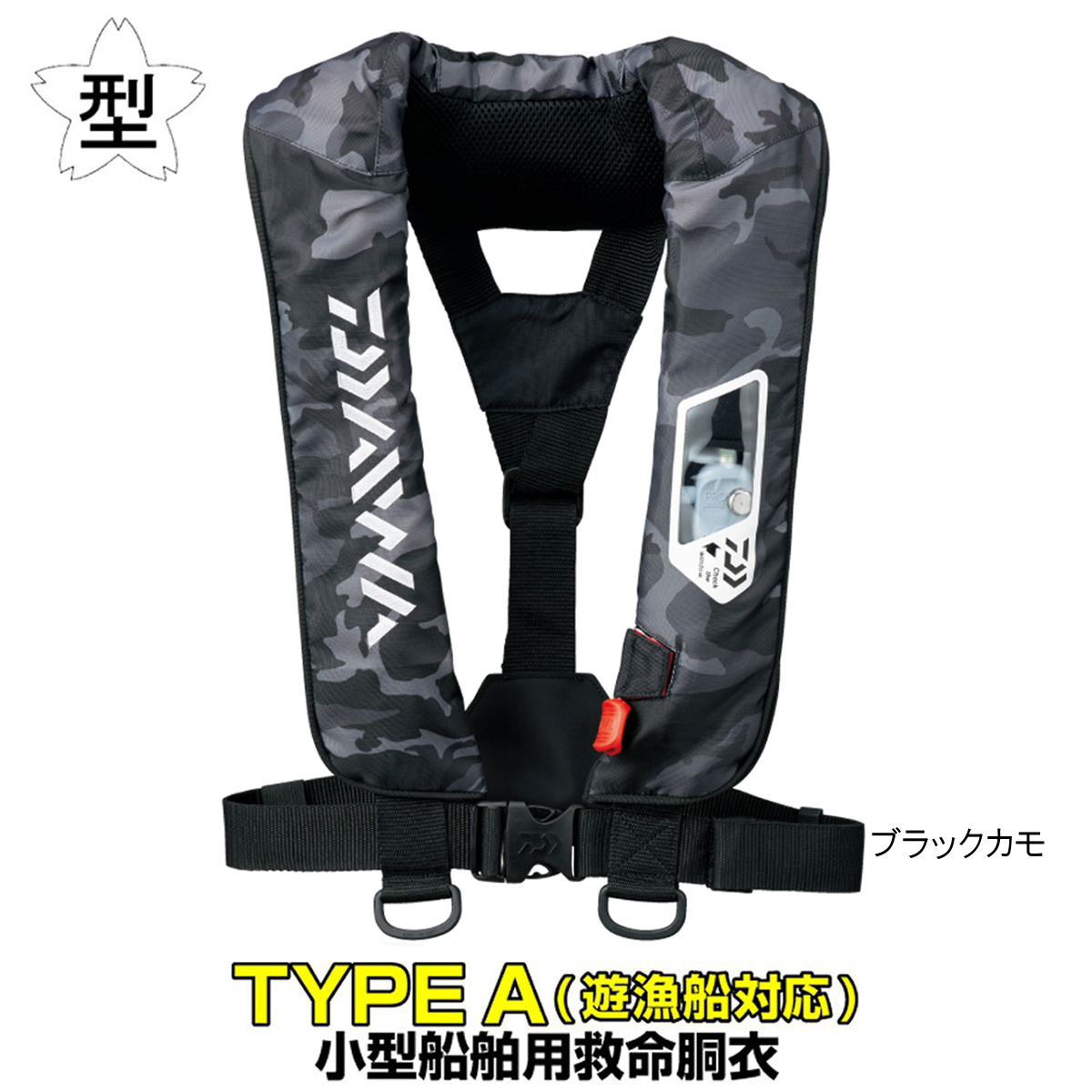 ダイワ ウォッシャブルライフジャケット(肩掛けタイプ手動・自動膨脹式) DF-2007 ブラックカモ ※遊漁船対応