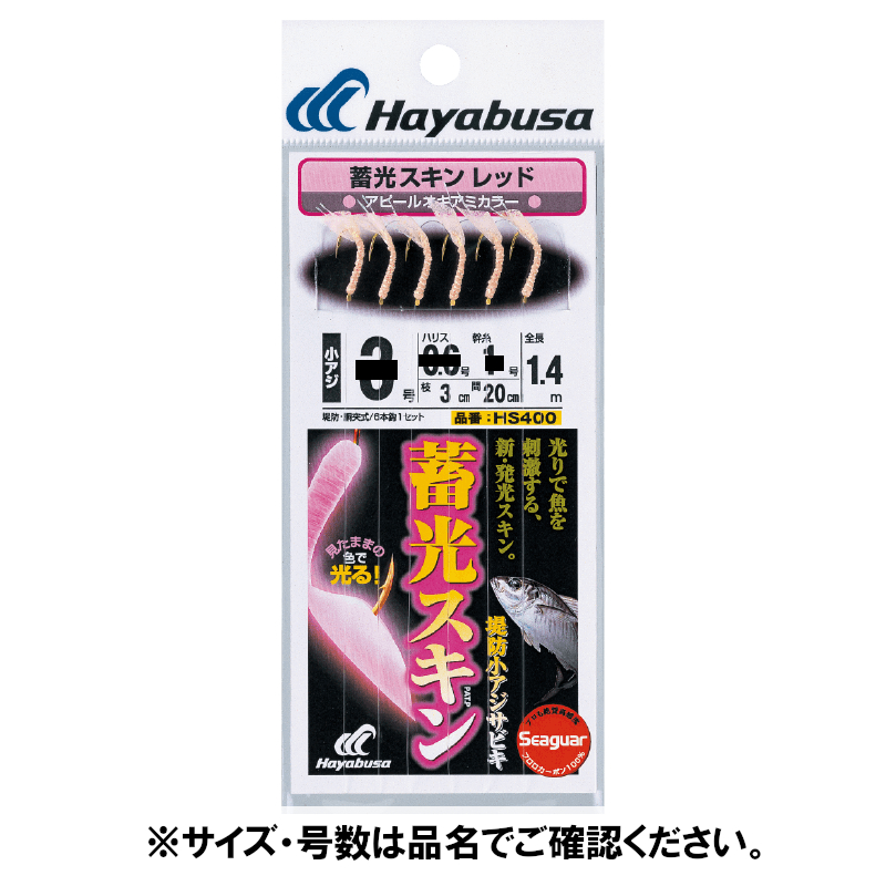 游隼 (HAYABUSA) HS400 4-0。 6 浅色皮肤路堤小aji 什锦红 (HS400-4-0.6)