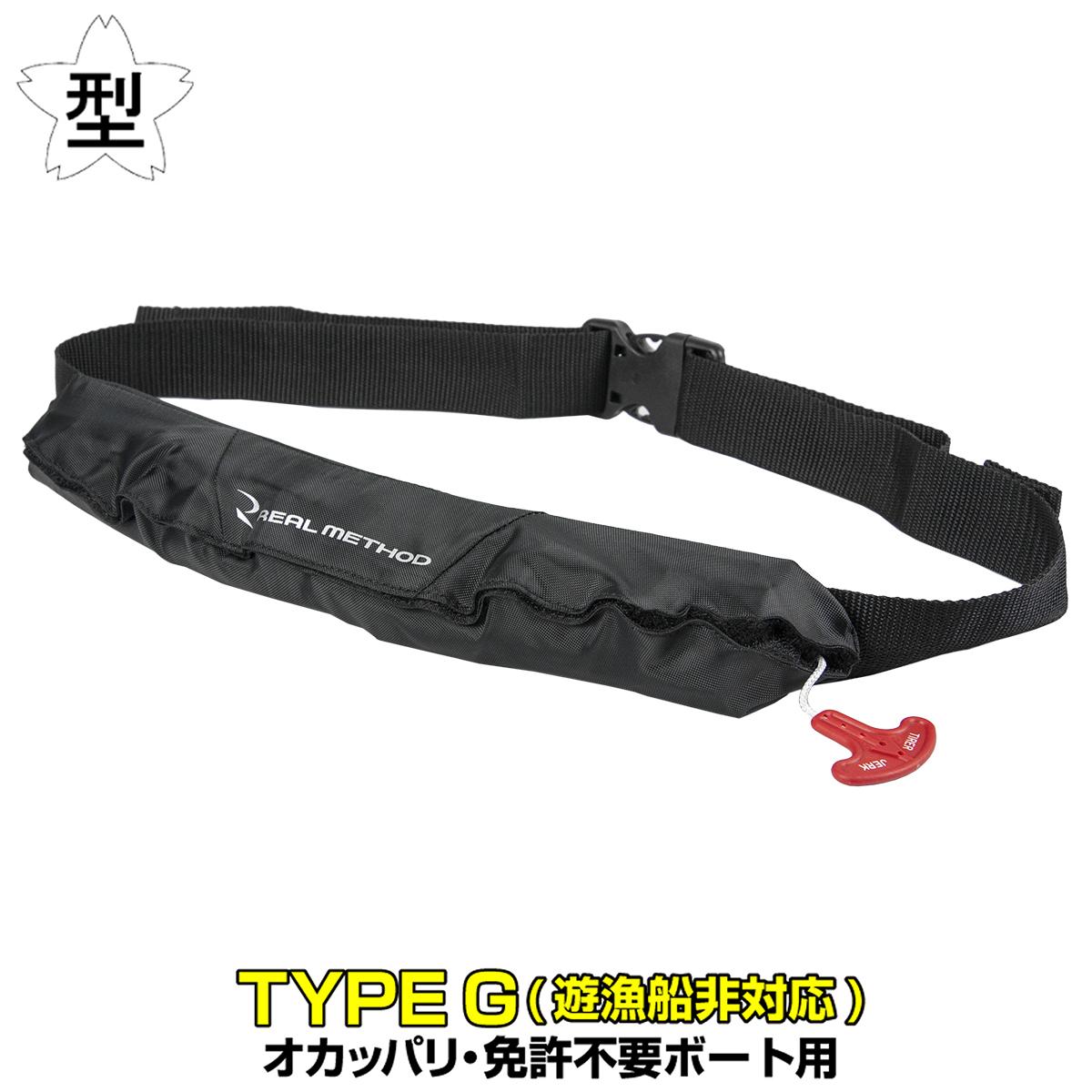 タカミヤ REAL METHOD 軽量自動膨張式ライフジャケット ウエストベルトタイプ RM-9220 ブラック ※遊漁船非対応