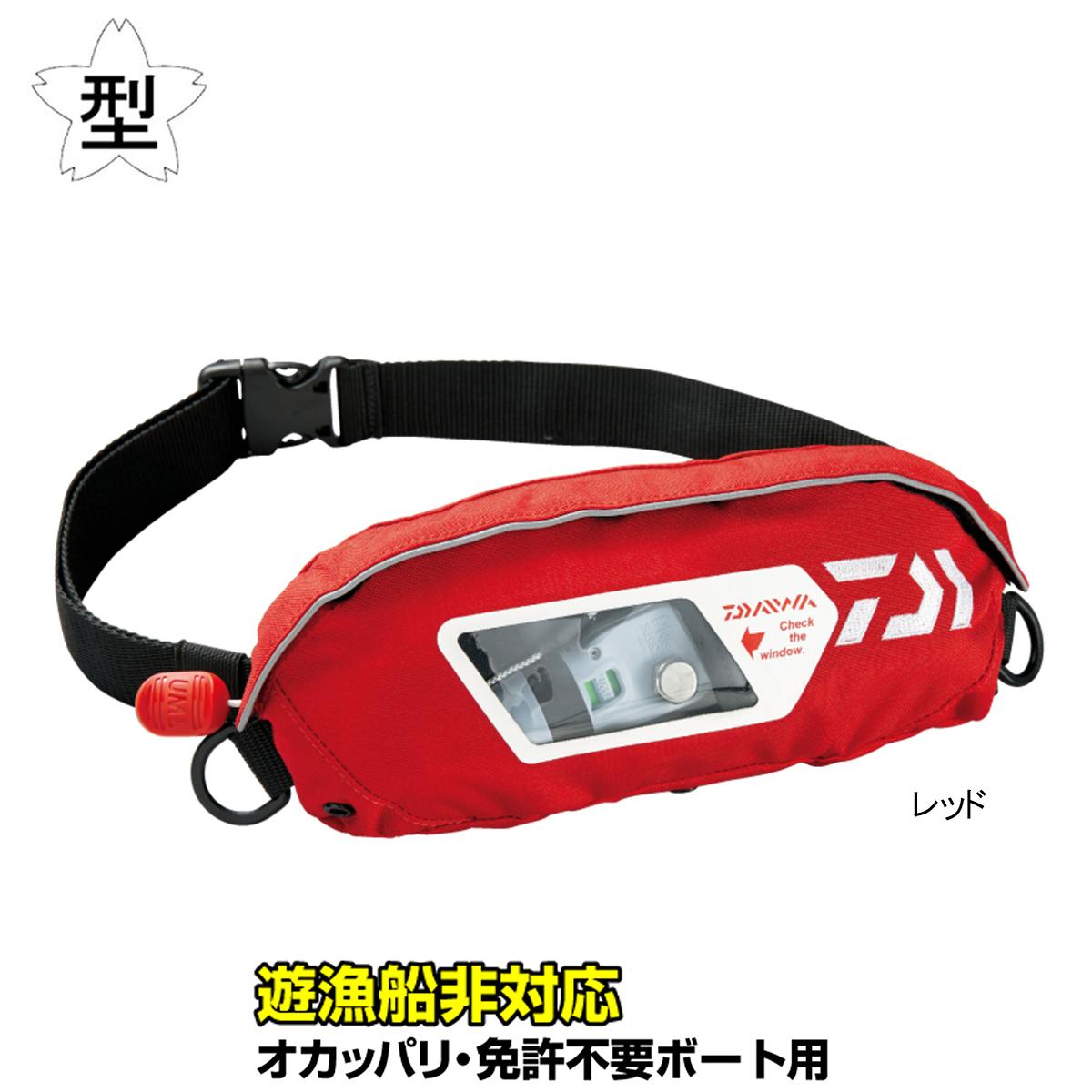 ダイワ ウォッシャブルライフジャケット(ポーチタイプ手動・自動膨張式) DF-2307 レッド