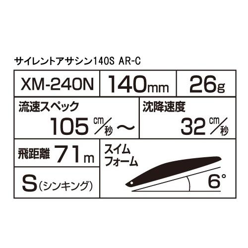 SHIMANO essence sense silent hemp Shin 140S AR-C XM-240N 10T